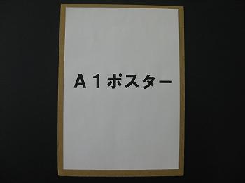 A1ポスター平置き.jpg