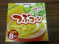まいたんのスープ.jpg