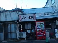 小櫻店.jpg
