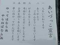 00あいづっこ.jpg