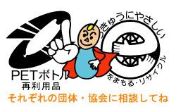 エコ関連のマーク.jpg