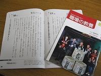 s-今年の職教.jpg