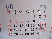 s-20.144弊社カレンダー.jpg