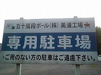 s-2011.08.17看板1.jpg