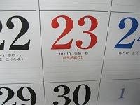 s-2012勤労感謝.jpg