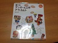s-2013.06.19ダンボールの本(1).jpg
