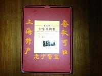 s-2013.08.28中国お土産(1).jpg