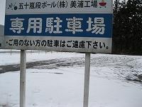 s-2013.1-駐車場.jpg