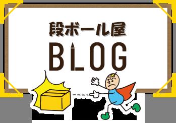段ボール屋 スタッフブログ
