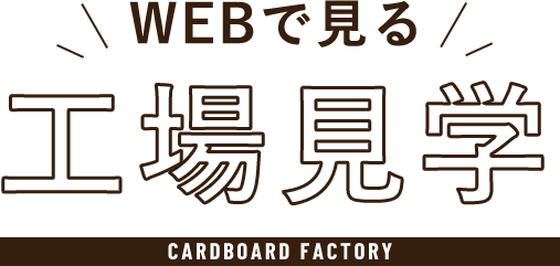 WEBで見る工場見学