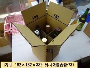 日本酒720mlが4本入るダンボールです