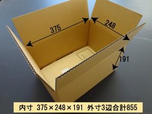 角2封筒が入るダンボール箱